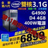 【6899元】最新INTEL第8代3.1G雙核心主機4G極速SSD也可升級I3 I5 I7四核六核八核到府收送保固可刷卡