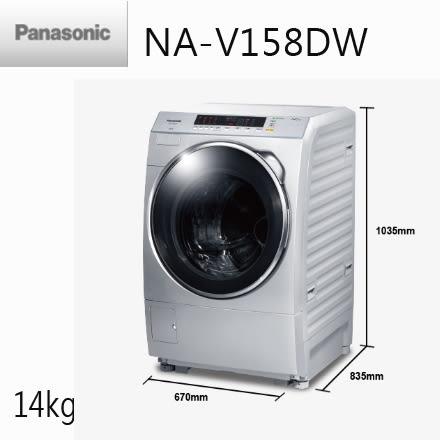 【24期0利率+基本安裝+舊機回收】Panasonic 國際牌 NA-V158DW 滾筒式洗衣機 14KG 公司貨