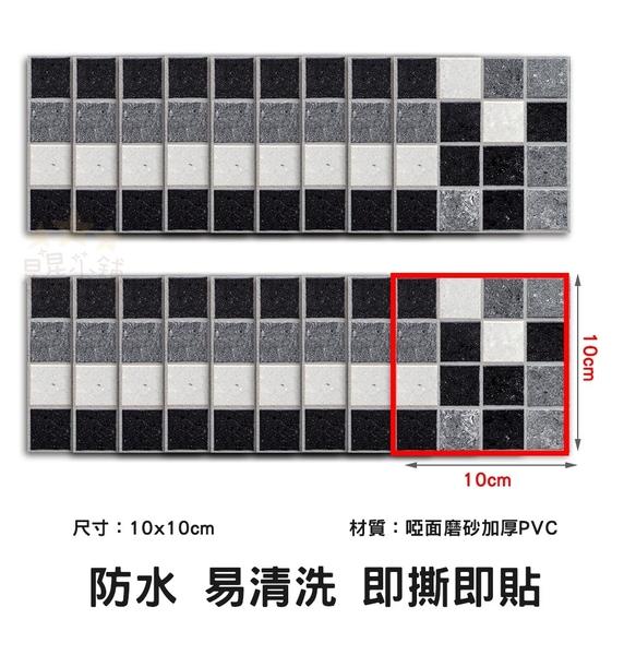 ⭐星星小舖⭐台灣出貨 仿真馬賽克壁貼 壁貼 仿真磁磚 防水 自黏 牆貼 磁磚牆貼 霧面