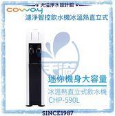 【Coway】濾淨智控飲水機 冰溫熱直立型 CHP-590L【贈全台安裝一式】【台灣公司貨】【逆滲透淨水】