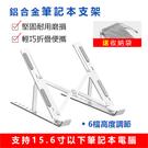【送收納袋】筆電支架 鋁合金電腦支架 macbook散熱器支架 6檔高度調節 便攜折疊收納