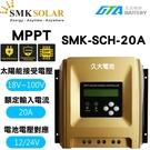 【久大電池】 SMK MPPT SCH-20A-EL 太陽能控制器 支援12/24V系統 PV:18~100V