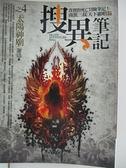 【書寶二手書T7/一般小說_BCJ】搜異筆記之4:太陽神廟_謝迅