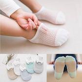 男童嬰兒小童網眼小孩絲襪襪子春夏季夏天棉質1-3歲幼兒寶寶薄款【萬聖節鉅惠】