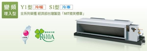 《日立 HITACHI》埋入式冷專 精品(S) 系列 R410A 變頻1對1 RAD-22SK1/RAC-22SK1 (含基本安裝)