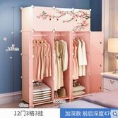 聖誕禮物衣櫃簡約現代經濟型塑膠布衣櫥組裝臥室省空間仿實木板式簡易櫃子 愛麗絲LX