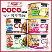 *WANG*【24罐入】聖萊西Seeds惜時.CoCo 愛犬專屬機能大餐罐-160克