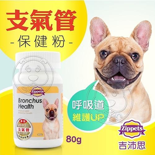 【培菓寵物48H出貨】吉沛思Zippets《複合寵物支氣管保健粉》顆粒80g