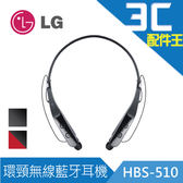 LG HBS-510 環頸無線藍牙耳機 2017全新設計 通話 震動提醒 磁吸