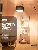 落地燈極簡輕奢ins風網紅北歐客廳臥室床頭立式釣魚現代簡約台燈 【好康免運】