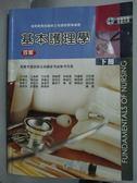 【書寶二手書T2/大學理工醫_YFD】基本護理學(下冊)4/e_王月琴