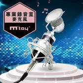 麥克風   錄音室麥克風  專業麥克風 【AF0009】高音質麥克風 我最優秀 直播神器