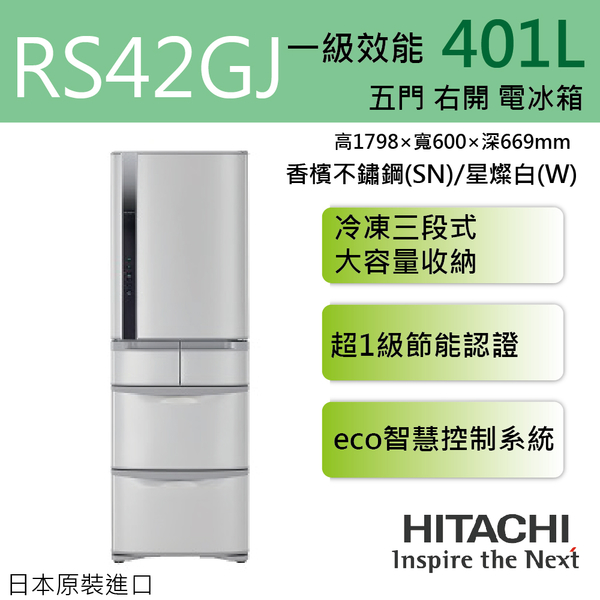 【HITACHI日立】401L  右開 五門電冰箱 RS42GJ - 香檳不鏽鋼(SN)/星燦白(W)