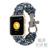 蘋果錶帶 iwatch男女戶外七芯傘繩尼龍手錶帶【極簡生活】