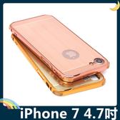 iPhone 7 4.7吋 電鍍邊框+PC髮絲紋背板 金屬拉絲質感 卡扣二合一組合款 保護套 手機套 手機殼