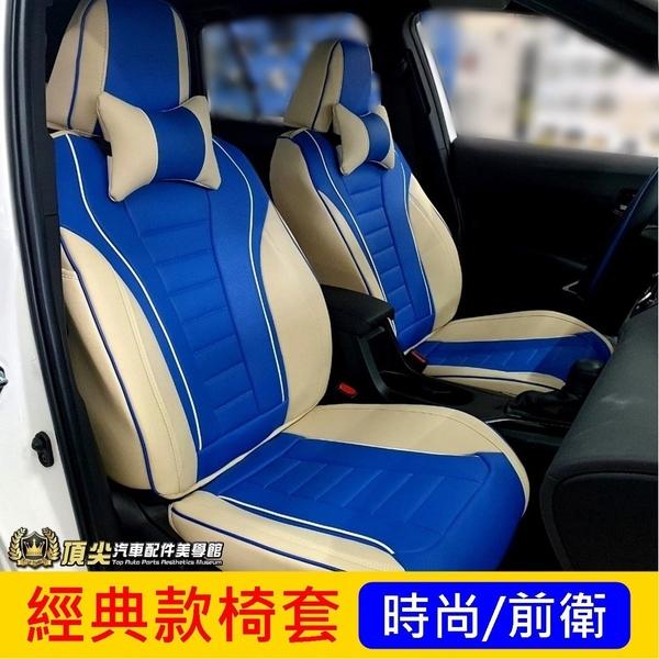 TOYOTA豐田【RAV4經典款椅套】RAV4全車系 時尚內裝 透氣椅墊 座椅套 皮質椅套 坐椅保護套 透氣皮椅