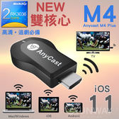 【24H】Anycast Plus手機平板同屏器同步顯示 無線HDMI 電視無線影音傳輸器(台灣NCC認證)保固