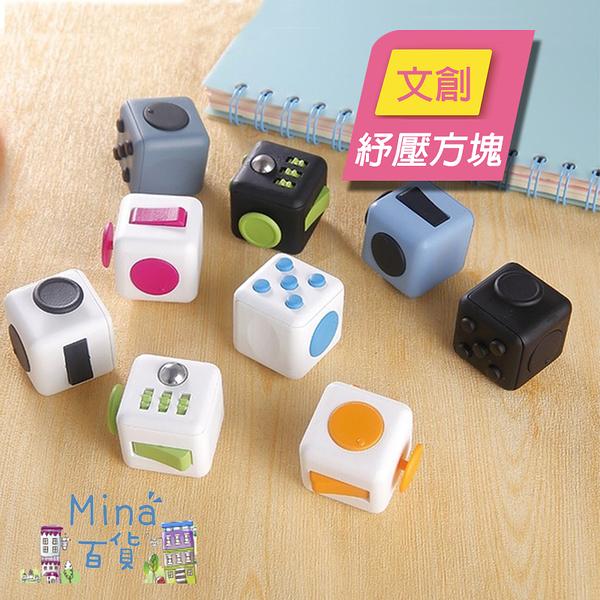 [7-11今日299免運]美國 Fidget Cube 抗煩躁 緩解壓力 抗焦慮 發洩〈mina百貨〉【C0167-F】