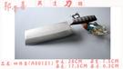 郭常喜與興達刀鋪-四號角刀-銀鋼鐵柄(A00121) 可切可剁雞鴨