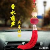 汽車掛件香水葫蘆創意車內水晶保平安掛飾品車載后視鏡除異味裝飾用品 PA3474『pink領袖衣社』