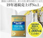 日本森下仁丹晶球益生菌bifina EX30包兒童腸胃乳酸菌LP33過比菲德氏菌奧利多寡糖明治奶粉便宜