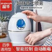 USB加濕器 四季通用加濕器家用臥室辦公室大霧量空氣噴霧器母嬰通用靜音 快速出貨