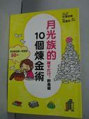 【書寶二手書T5/財經企管_JFJ】月光族的10個煉金術_田邊南香