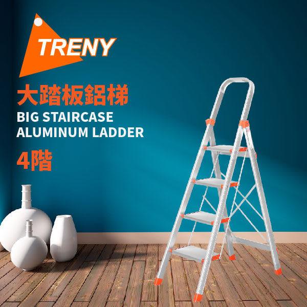 [家事達] HD -3673 TRENY 大踏板 四階鋁梯 特價 梯子 扶手梯 A字梯 一字梯 工作梯