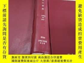 二手書博民逛書店化工學報罕見第58卷 5-8 2007Y200392 出版200