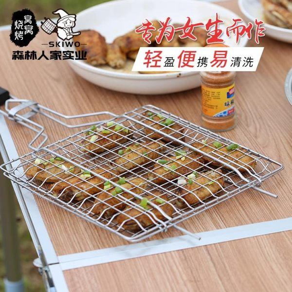 燒烤網魚夾子蔬菜夾板烤肉拍子家用具不銹鋼工具配件TW免運直出 交換禮物