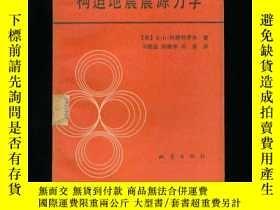 二手書博民逛書店罕見構造地震震源力學Y15756 (蘇)科斯特羅夫 著 地震出版