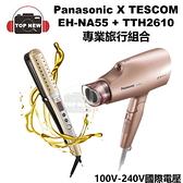 [贈購物袋 Panasonic 國際牌 吹風機 EH-NA55 奈米水離子 摺疊 TESCOM TTH-2610 整髮器 國際電壓 公司貨