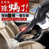 吸塵器大功率家車兩用強力專用車內超強吸力汽車吸塵器車用消費滿一千現折一百
