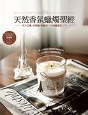 天然香氛蠟燭聖經:用大豆蠟、棕櫚蠟、蜂蠟第一次做蠟燭就上手
