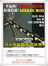 【台北益昌】GEKKOU 月光無敵鑽頭 史上最強 日本製造 直柄金屬用 9.0mm