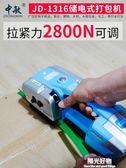 中敏JD13/16型手提式電動打包機全自動塑鋼帶捆扎熱熔免扣拉緊器pp帶小型手動 220V NMS陽光好物