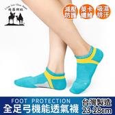 全棉萊卡足弓機能襪 船型 運動襪 氣墊襪 襪子 吸排除臭 毛巾厚底 男女適穿【綾羅綢緞】