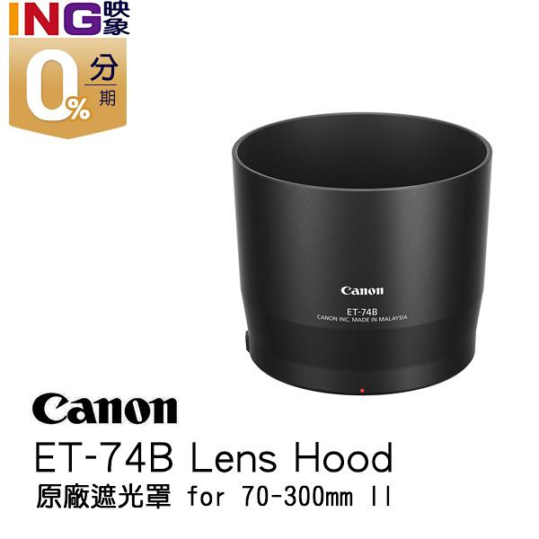 CANON ET-74B 原廠遮光罩 70-300mm f/4-5.6 IS II USM 專用