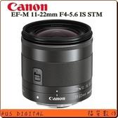 【福笙】CANON EF-M 11-22mm F4-5.6 IS STM (佳能公司貨)
