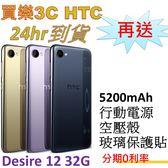 HTC Desire 12 雙卡手機 32G,送 5200mAh行動電源+空壓殼+玻璃保護貼+HTC清潔組,分期0利率