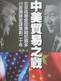 【書寶二手書T1/政治_NDV】中美貿易之戰_開一之