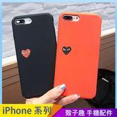 小愛心 iPhone iX i7 i8 i6 i6s plus 手機殼 簡約素面 保護殼保護套 磨砂硬殼 防摔殼