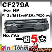 HP CF279A No.79A 相容環保碳粉匣 五支一組【適用】M12a/M12w/M26a/M26nw【限時出清價】