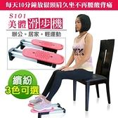 【X-BIKE 晨昌】美體滑步機 台灣精品 S101/粉