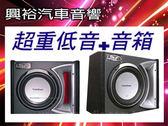 【PUNCH】美國第一品牌10吋重低音喇叭+單孔重低音箱*先迪利700W*合購更優惠!