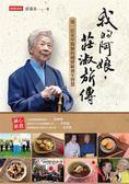 (二手書)我的阿娘,莊淑旂傳:第一位女中醫師的國寶級養生智慧