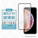 iMos iPhone X Xs XR Xs Max 2.5D 進化 神極 滿版 玻璃保護貼 美國康寧 防爆 防刮