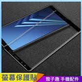 全屏滿版螢幕貼 三星 A8 A8+ 2018 鋼化玻璃貼 滿版黑色 鋼化膜 手機螢幕貼 保護貼 保護膜