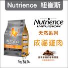 Nutrience紐崔斯〔INFUSION天然成貓糧,2.27kg,加拿大製〕
