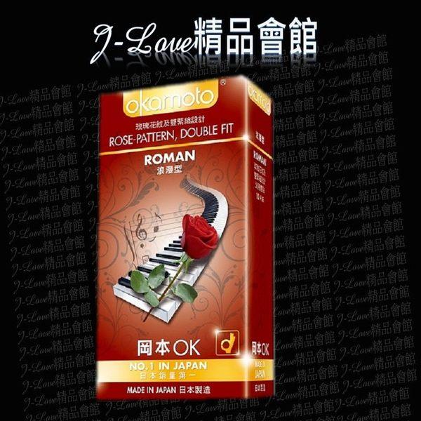 【J-Love】okamoto 岡本 浪漫型衛生套/保險套 10片裝